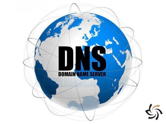 مفهوم DNS و کاربرد آن در شبکه | مطالب آموزشی | شبکه شرکت آراپل