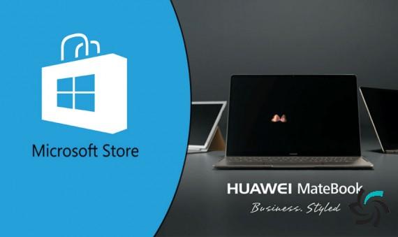 لپ تاپ هواوی به فروشگاههای مایکروسافت بازگشت | اخبار | شبکه شرکت آراپل