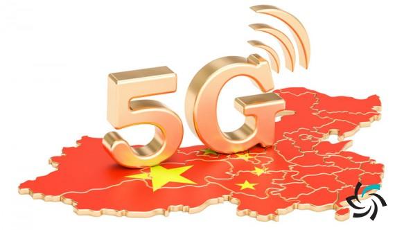 آغاز بکار شبکه 5G در چین | اخبار شبکه | شبکه کامپیوتری | شرکت شبکه