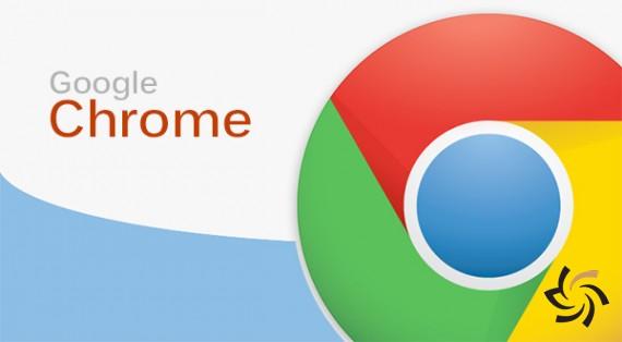 پنج افزونه برتر گوگل کروم را بشناسید | مطالب آموزشی | شبکه شرکت آراپل