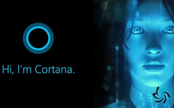 قابلیت جدید کورتانا دستیار صوتی مایکروسافت | اخبار | شبکه شرکت آراپل