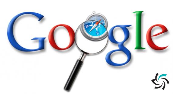 هزینه ۹ میلیارد دلاری گوگل برای باقی ماندن به عنوان موتور جستجوی پیش فرض سافاری  | اخبار شبکه | شبکه کامپیوتری | شرکت شبکه