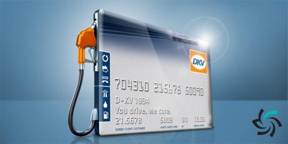 چطور رمز کارت سوخت خود را پیدا کنیم؟ | مطالب آموزشی | شبکه شرکت آراپل