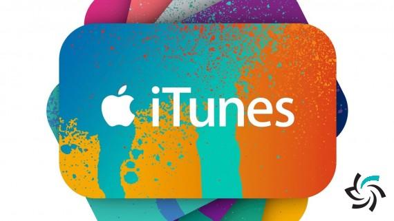 سرویس آیتونز اپل غیرفعال میشود | اخبار | شبکه شرکت آراپل