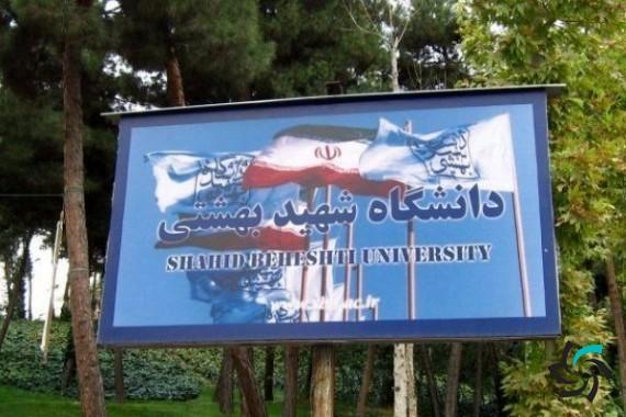 دانشگاه شریف و شهید بهشتی تحریم شدند | اخبار | شبکه شرکت آراپل