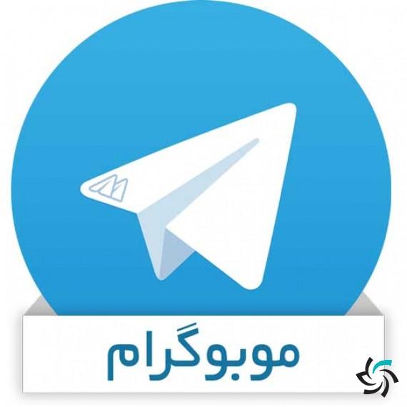 حذف موبوگرام از پلی استور | اخبار | شبکه شرکت آراپل