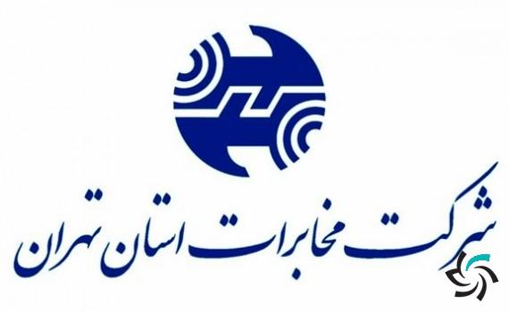 اختلال مخابراتی ۳ روزه در چند نقطهی تهران، به دلیل عملیات کابل برگردان با هدف توسعه شبکه کابل | اخبار | شبکه شرکت آراپل