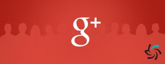 شبکه ی اجتماعی گوگل پلاس تعطیل خواهد شد | اخبار | شبکه شرکت آراپل