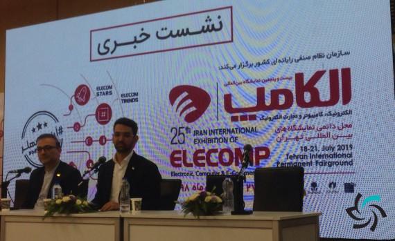 صحبت های آذری جهرمی در مورد رویکرد وزارت ارتباطات نسبت به استخراج ارز دیجیتال در کشور (اخبار الکامپ 2019) | اخبار | شبکه شرکت آراپل