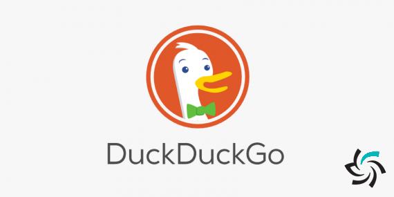 اضافه شدن  DuckDuckGo به پیش فرض موتور های جستو جوگر کروم | اخبار شبکه | شبکه کامپیوتری | شرکت شبکه