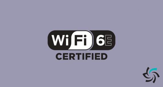 WiFi 6E معرفی شد | اخبار | شبکه شرکت آراپل