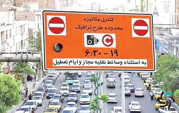 تغییرات طرح ترافیک در سال ۱۳۹۸ | اخبار | شبکه شرکت آراپل