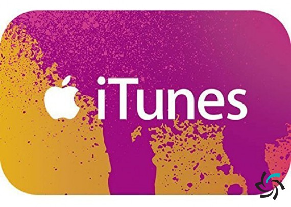 اپل درخصوص کلاهبرداری تلفنی ازطریق گیفکارت آیتونز به مشتریان خود هشدار داد | اخبار | شبکه شرکت آراپل