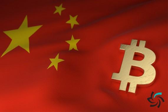 اعلام نظر بزرگترین دادگاه چین در خصوص بیت کوین | اخبار | شبکه شرکت آراپل