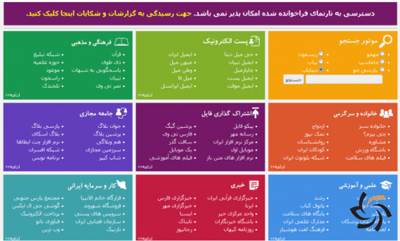 درخواست ارائه اینترنت بدون فیلتر برای رسانهها و دانشگاهها از دادستانی | اخبار | شبکه شرکت آراپل