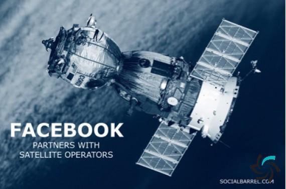 فیسبوک به توسعه اینترنت ماهواره ای کمک می کند | اخبار دنیای IT | شبکه شرکت آراپل