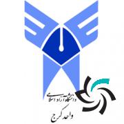 دانشگاه آزاد اسلامی | شبکه | سانترال | دوربین مداربسته
